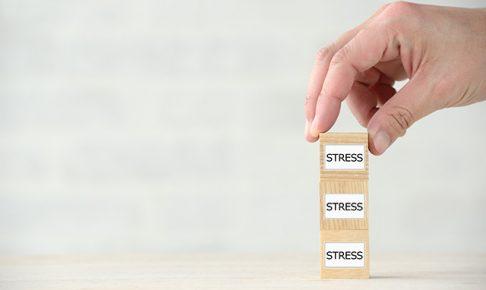 ストレスを積み重ねる