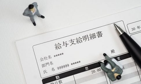 看護師の給与明細書
