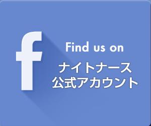 ナイトナース facebook