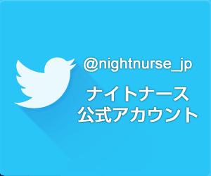 ナイトナース Twitter