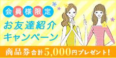 会員限定:お友達紹介キャンペーン